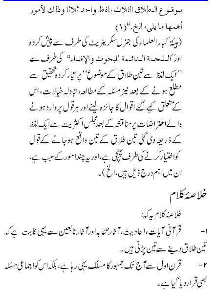 Waseela meaning in urdu | Blog